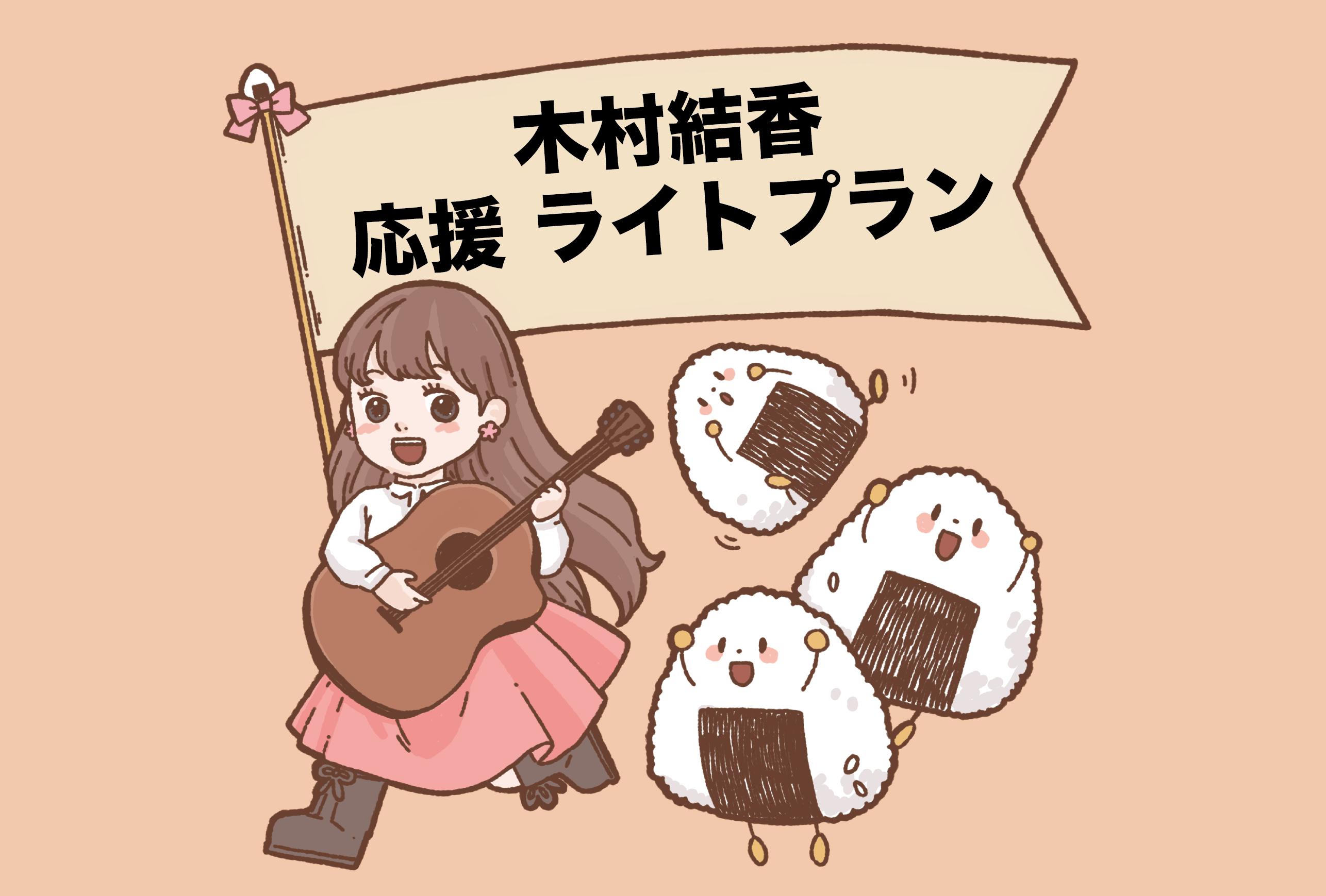 <木村結香応援 ライトプラン>