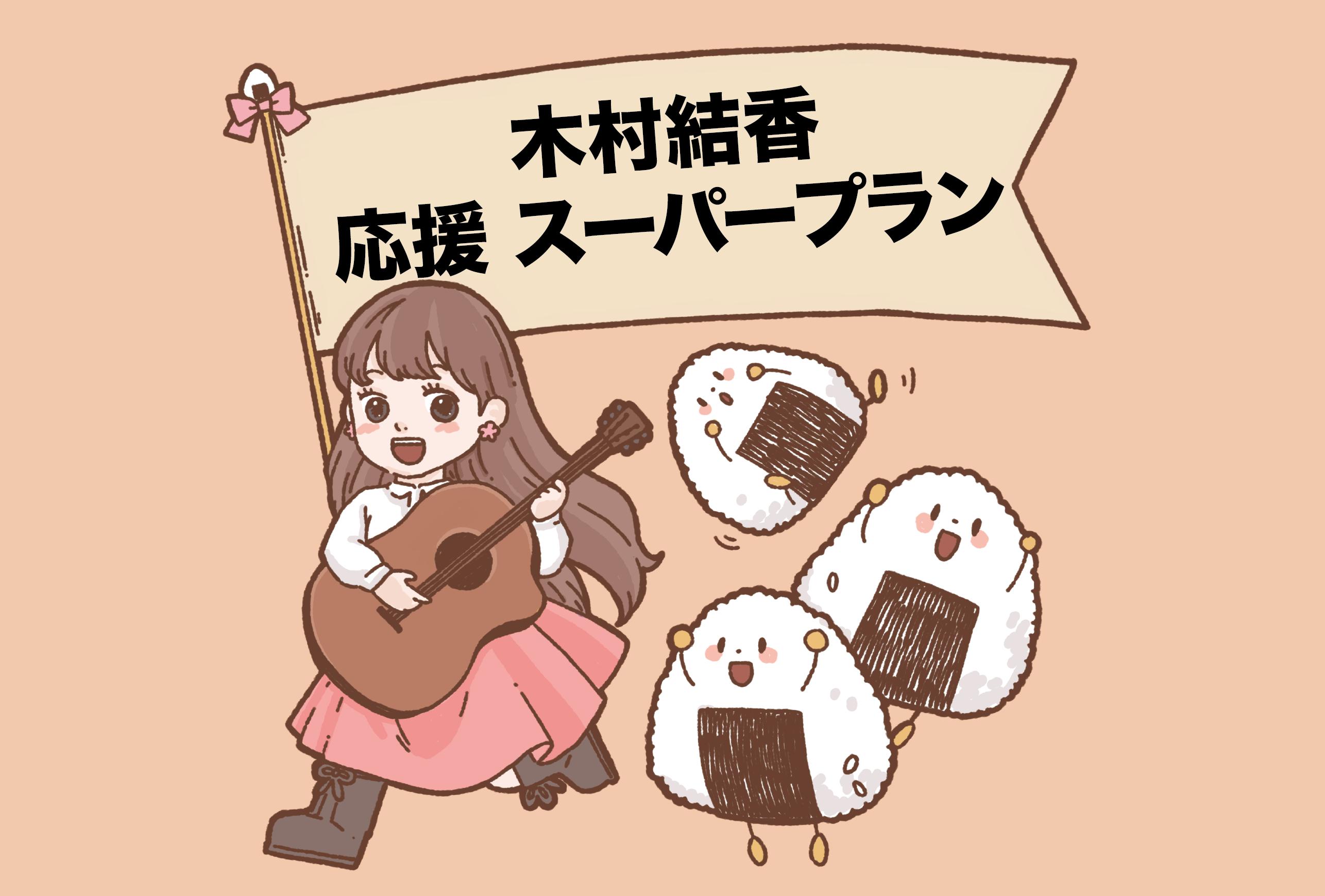 <木村結香応援 スーパープラン>