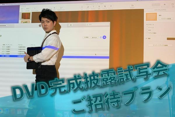 【追加プラン DVD完成披露試写会ご招待プラン @東京】