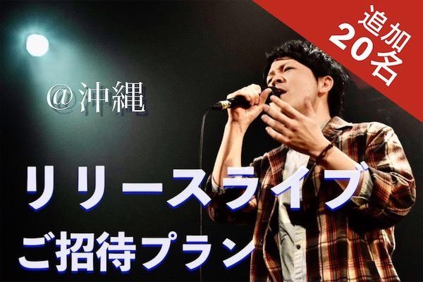 <追加プラン【沖縄公演】CDリリースワンマンライブにご招待 プラン>限定20名