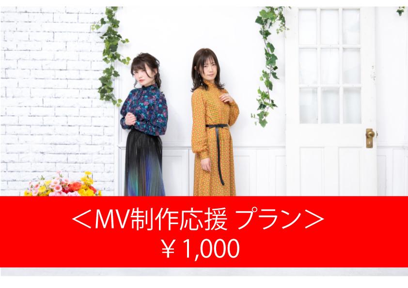 <MV制作応援 プラン>