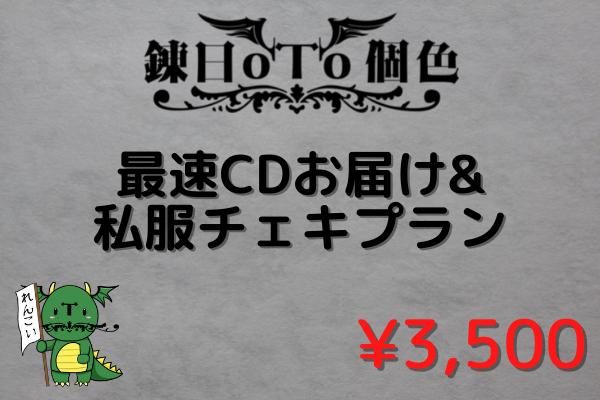 <最速CDお届け&私服チェキ プラン>