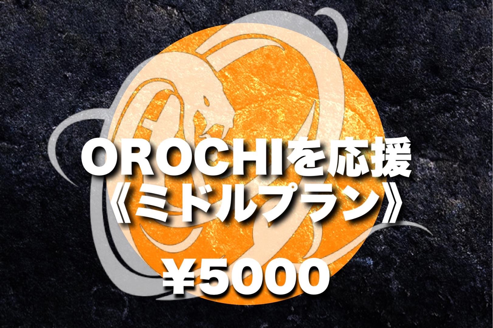 <OROCHIを応援 ミドルプラン>