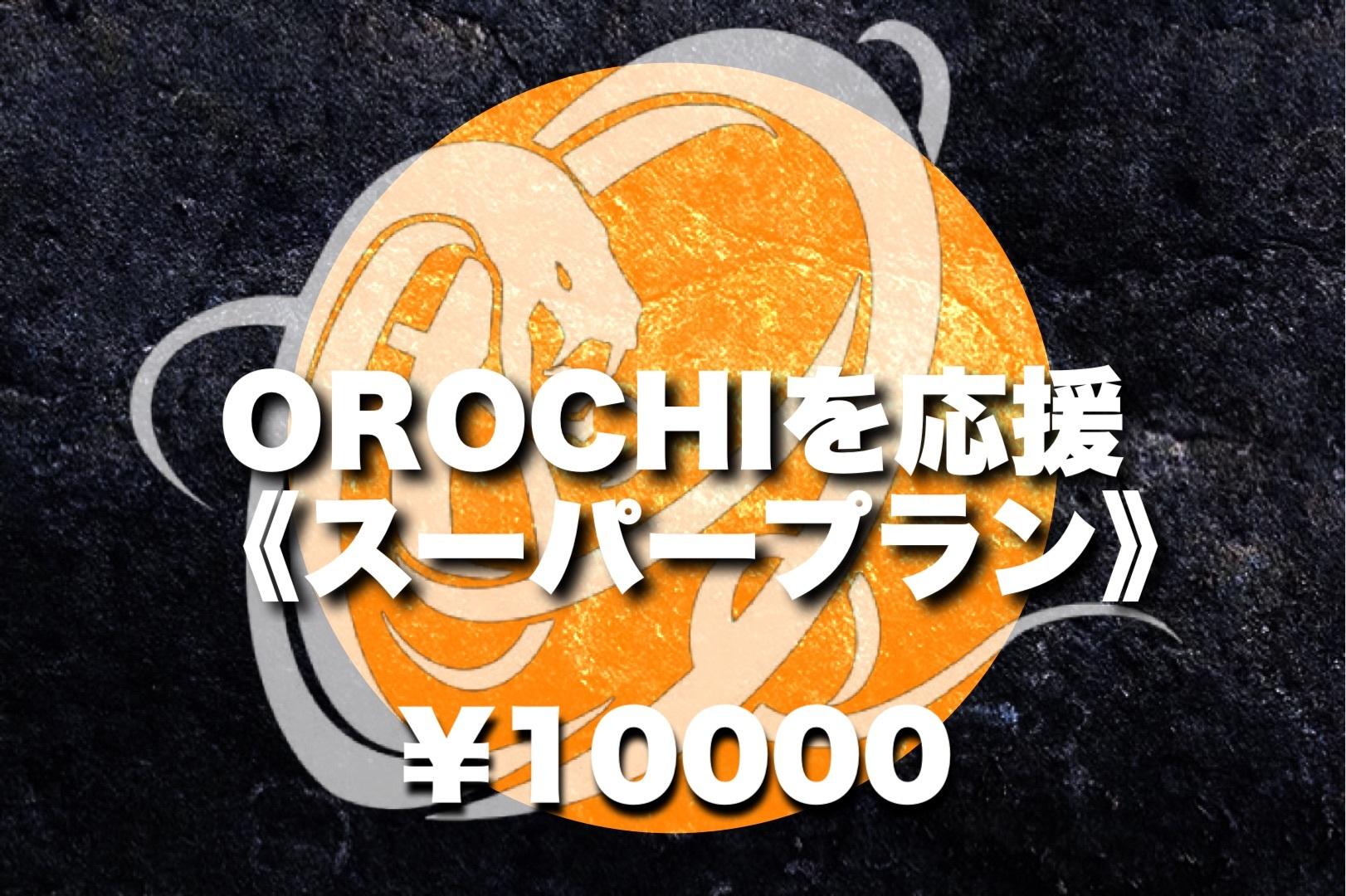 <OROCHIを応援 スーパープラン>