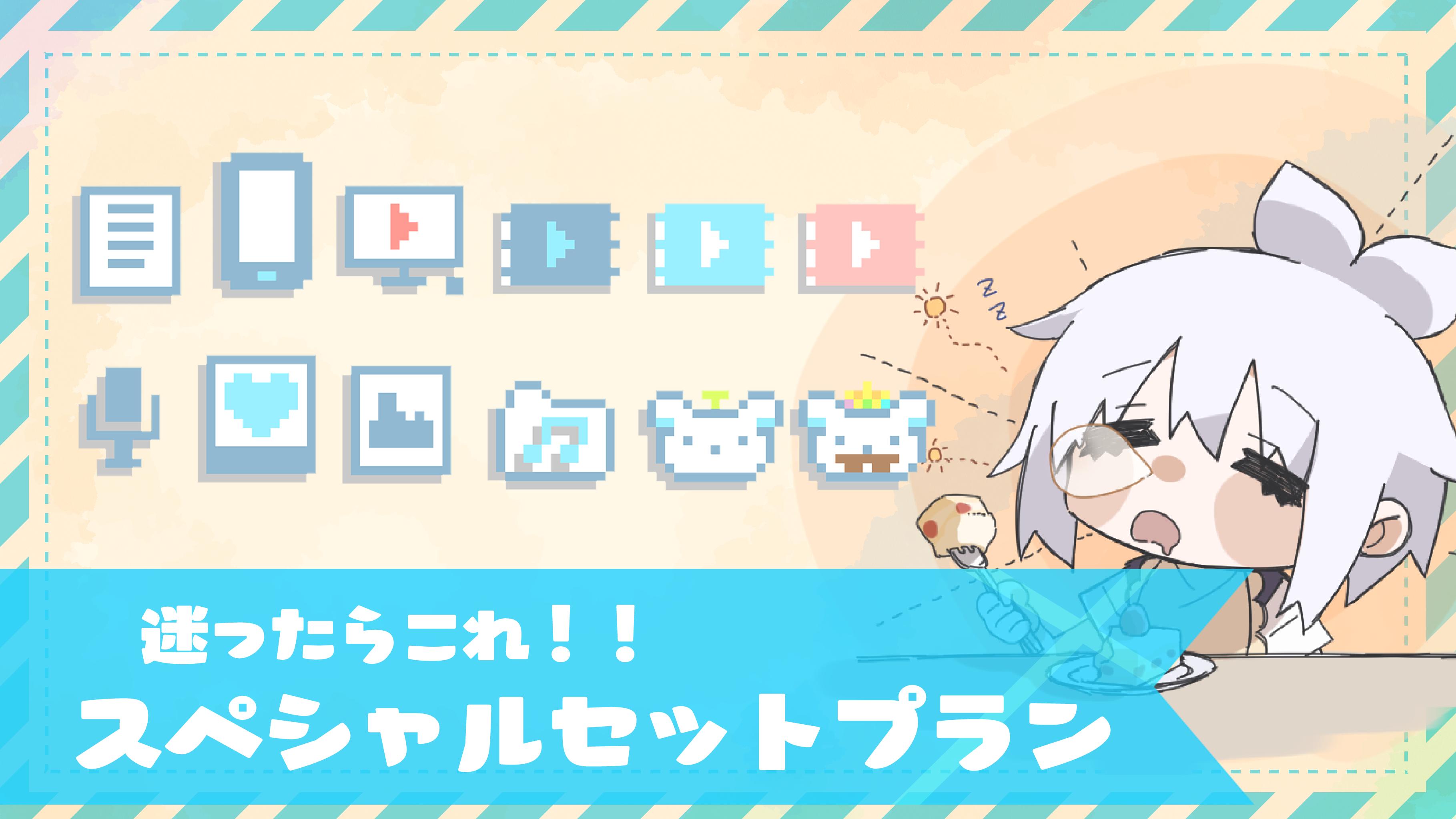 <迷ったらこれ!! スペシャルセットプラン>