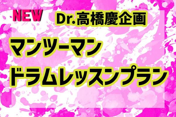 <【Dr.高橋企画】マンツーマンドラムレッスン プラン> 限定3名