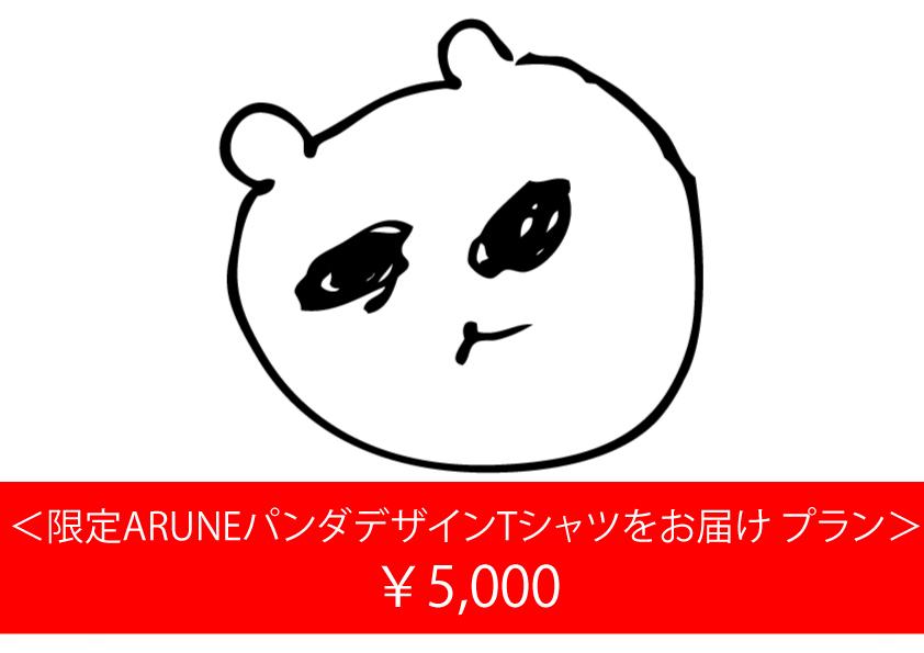 <限定ARUNEパンダデザインTシャツをお届け プラン>