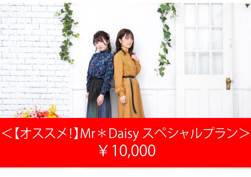 <【オススメ!】Mr*Daisy スペシャルプラン>