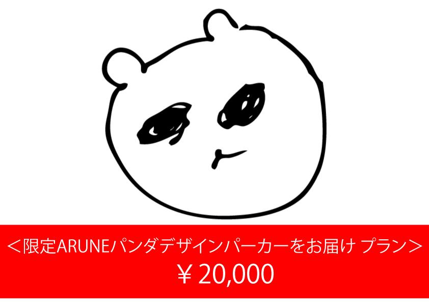<限定ARUNEパンダデザインパーカーをお届け プラン>