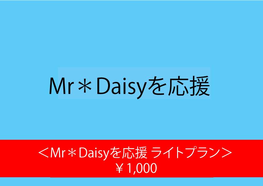 <Mr*Daisy を応援 ライトプラン>