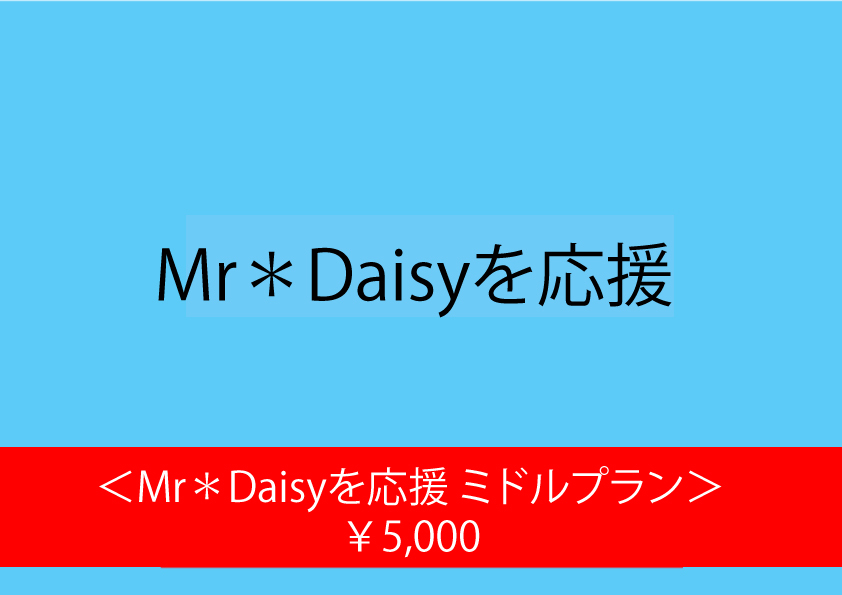 <Mr*Daisy を応援 ミドルプラン>
