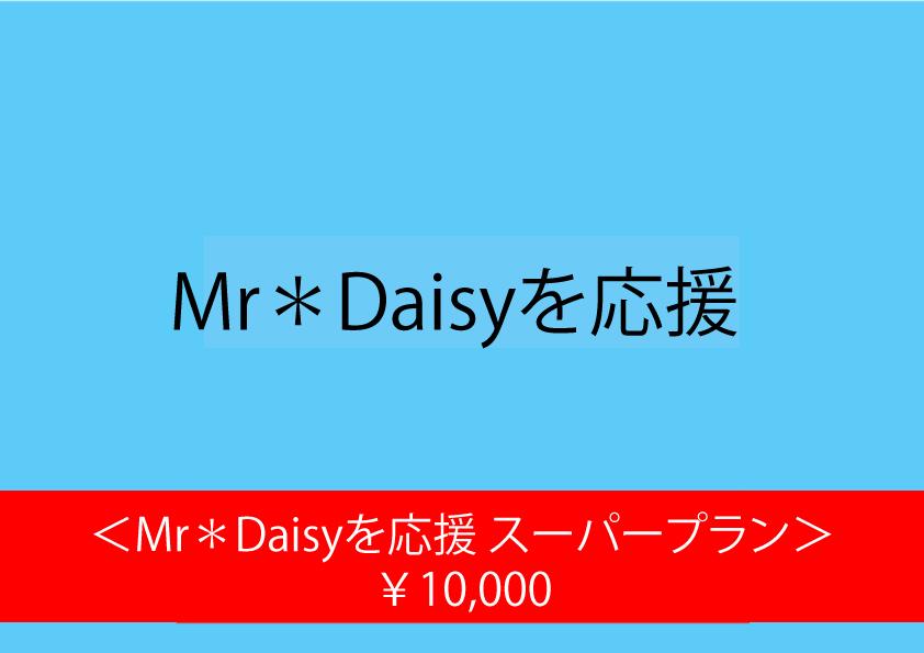 <Mr*Daisy を応援 スーパープラン>