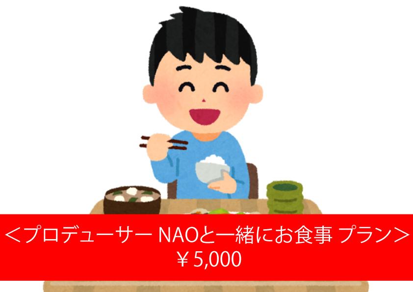 <プロデューサー NAOと一緒にお食事 プラン>