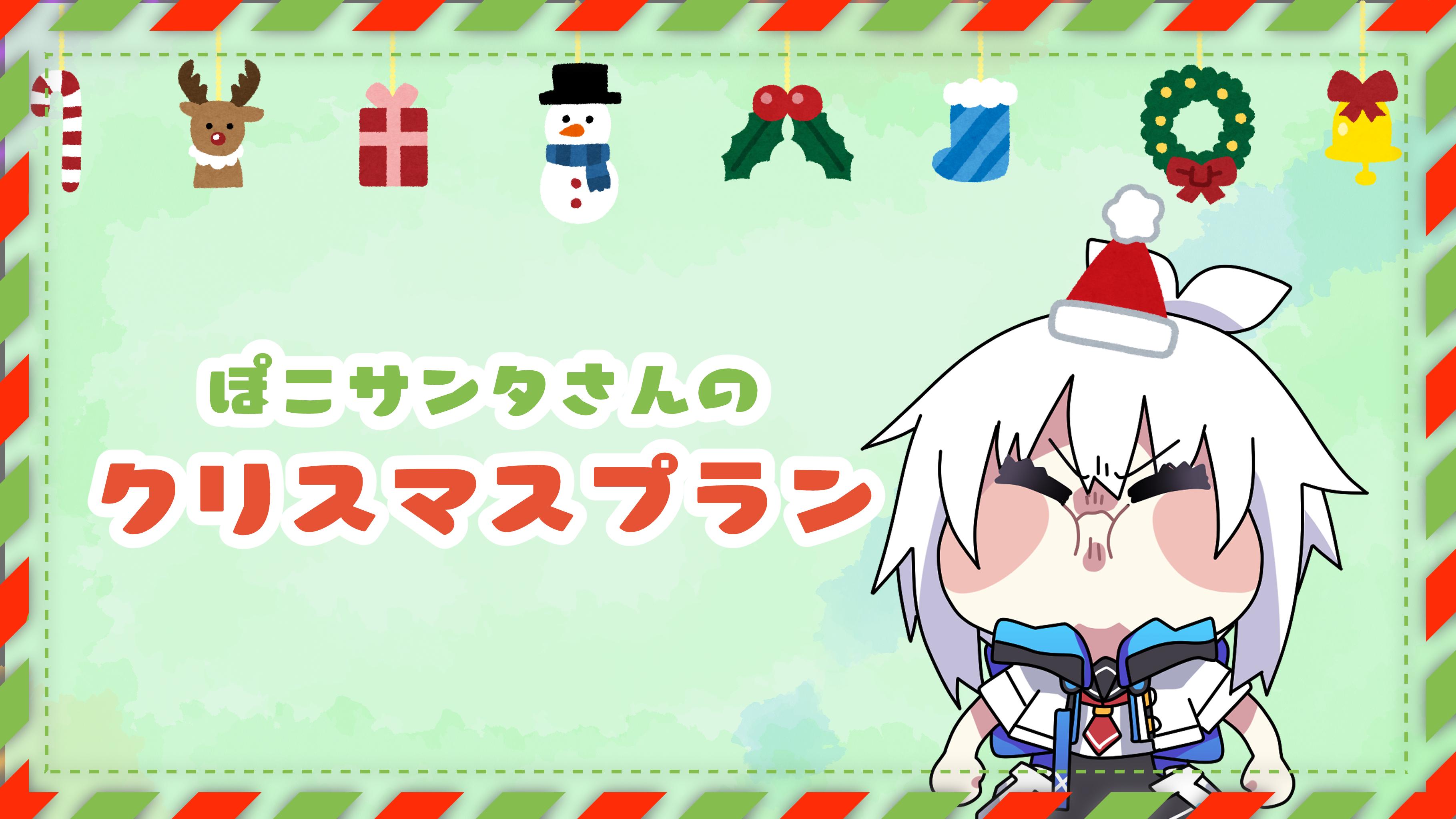<ぽこサンタさんのクリスマスプラン>