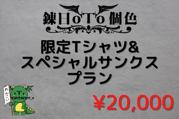 <限定Tシャツ&スペシャルサンクス プラン>