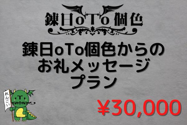 <錬日oTo個色からのお礼のメッセージ プラン>