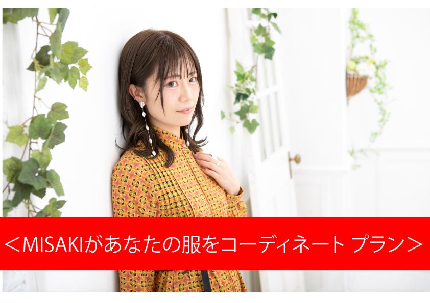 追加プラン① <MISAKIがあなたの服をコーディネート プラン> 限定5名