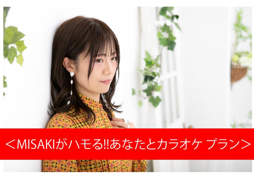 追加プラン② <MISAKIがハモる!!あなたとカラオケ プラン> 限定5名