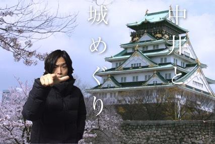 《これでアナタも城マニア!?中井と行く歴史の旅プラン》