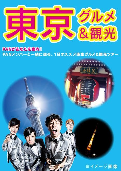 【PANと一緒に東京の魅力を堪能!プラン】※限定2組様