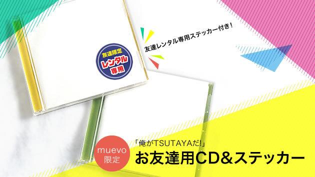 《「俺がTSUTAYAだ!」  お友達用CD&ステッカープラン》