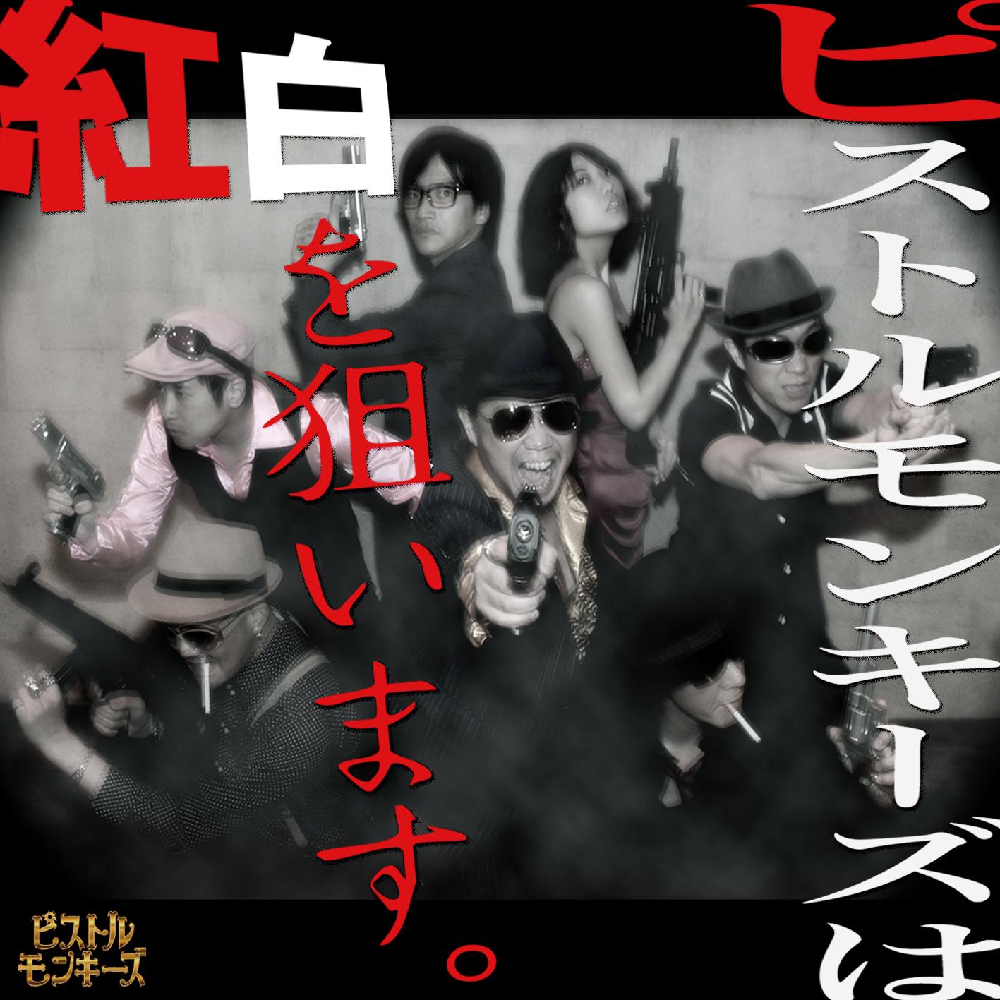 《1stフルアルバム『ピストルモンキーズは紅白を狙います!』CDフラゲプラン》