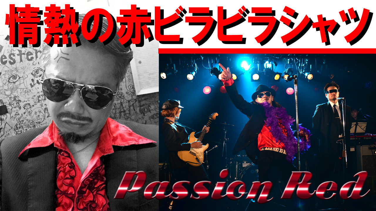 《Passion Redプラン》