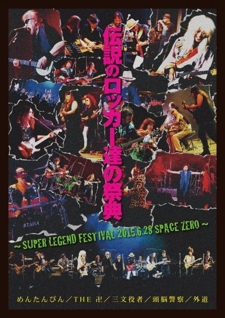 【伝説のロッカーたちの祭典LEGEND ROCK DVDプラン】