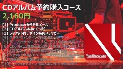 CDアルバム予約購入コース