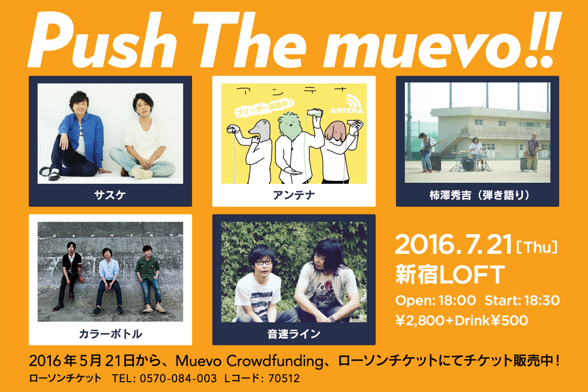 『Push The muevo!!7/21@新宿LOFT』