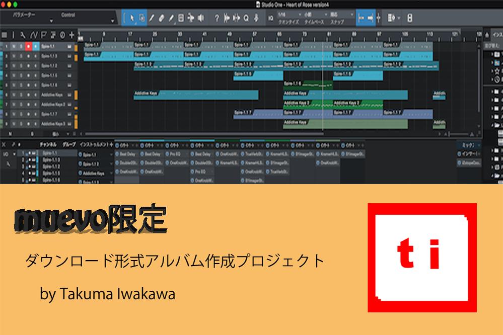muevo限定ダウンロード形式アルバム作成プロジェクト by Takuma Iwakawa