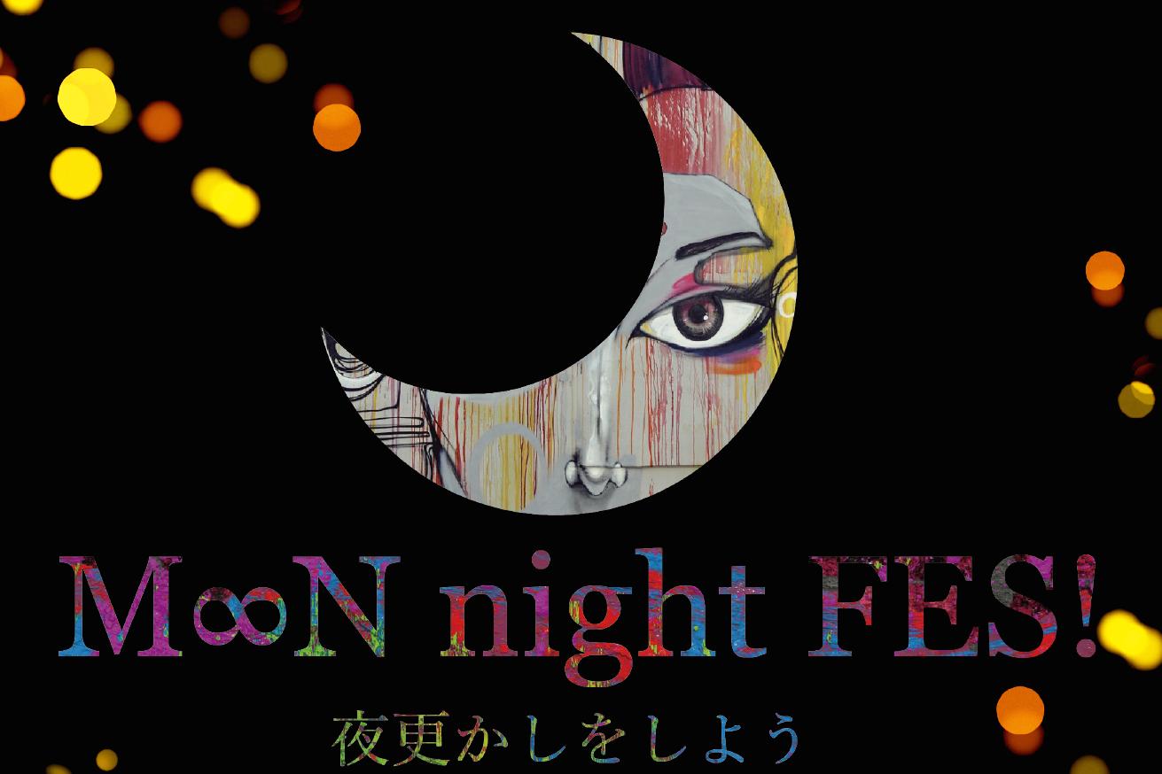 【M∞N night FES!】チケット先行販売!