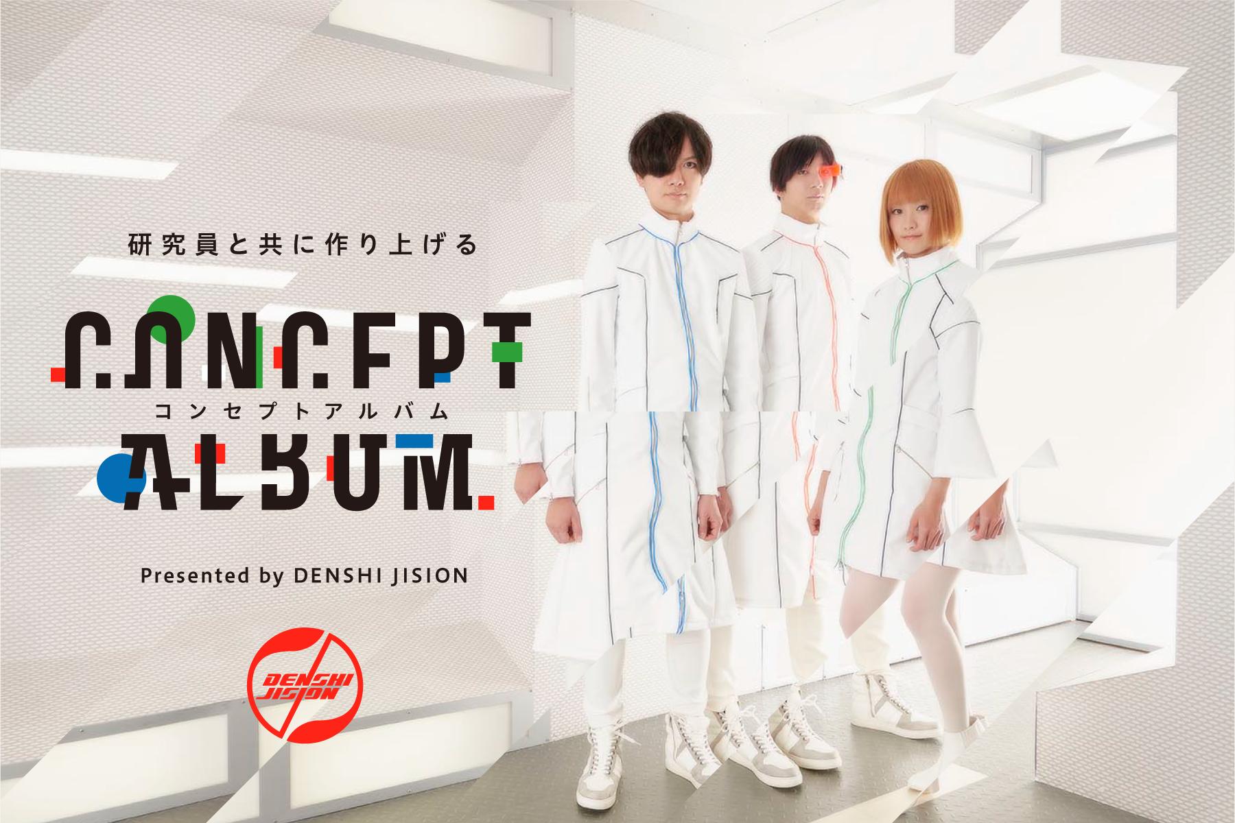 【DENSHI JISION】100年後の未来を想起する参加型コンセプトアルバム・プロジェクト【制作研究】