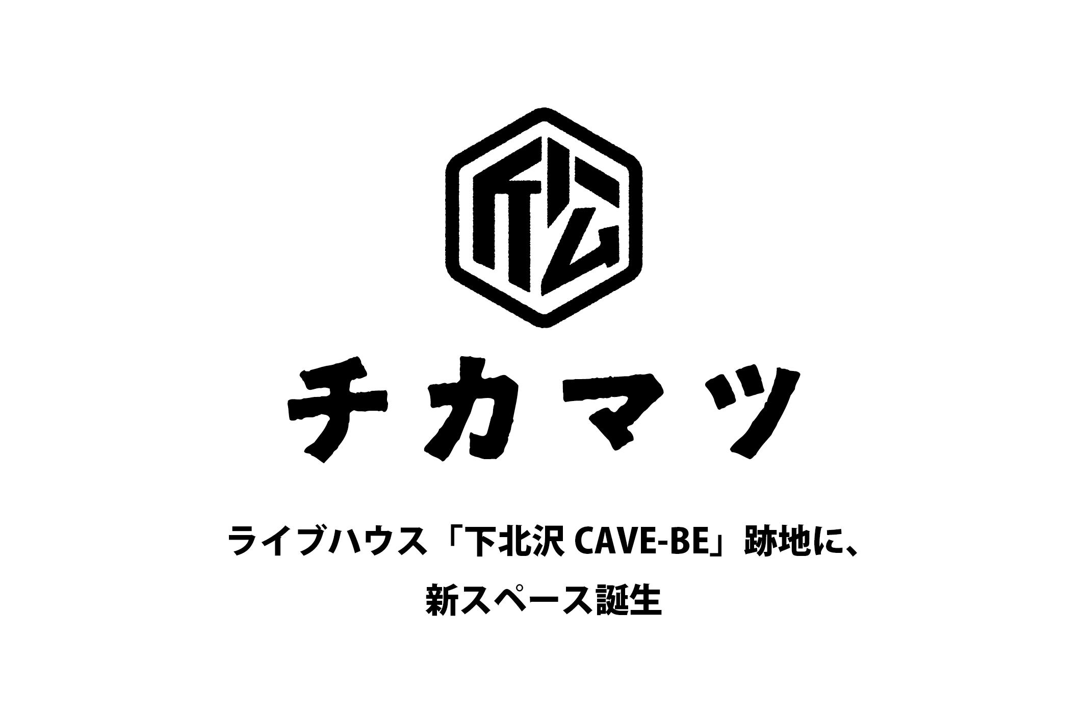 ライブハウス「下北沢CAVE BE」の跡地に新スペース誕生!カルチャーの発信地「近松」を作ります!