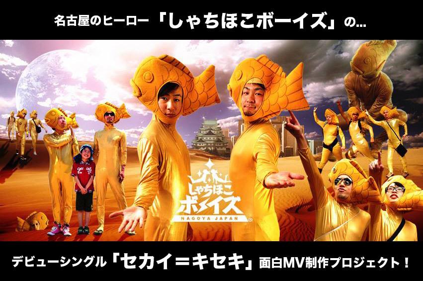 名古屋で話題!しゃちほこボーイズのデビューシングルの面白ミュージックビデオを作って名古屋を盛り上げたい!