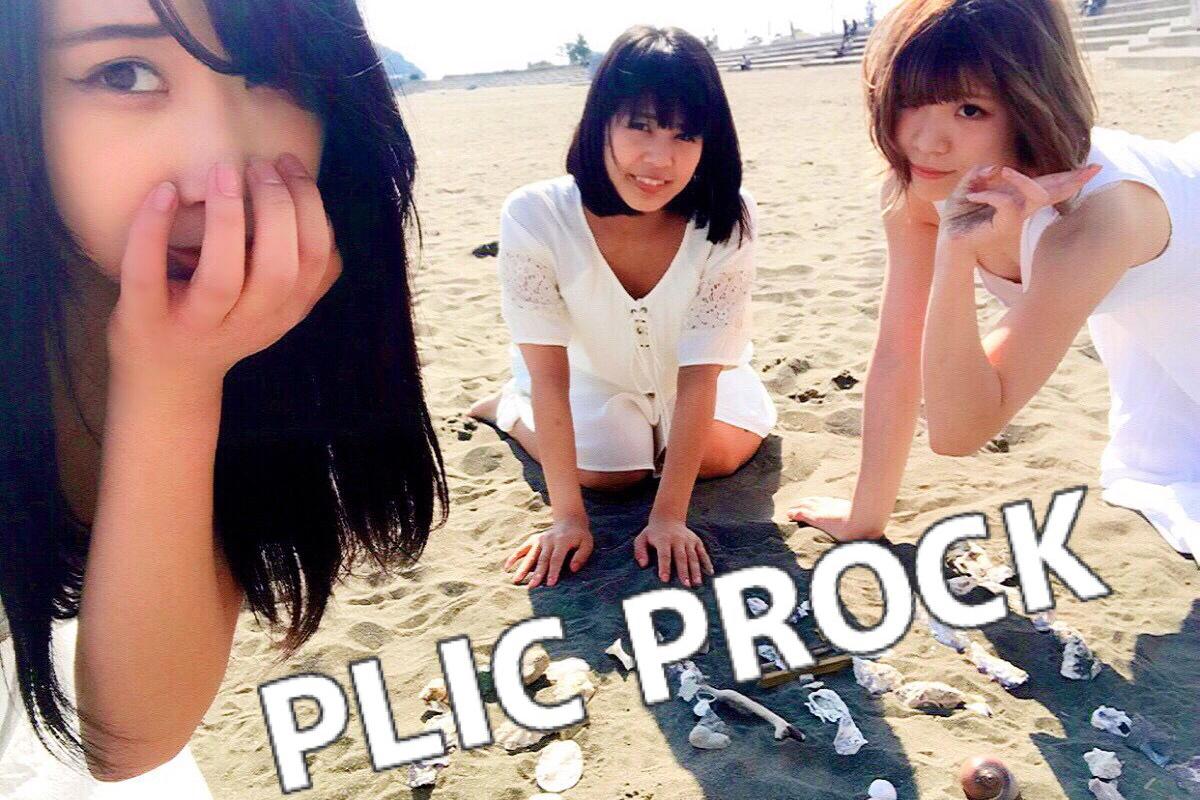 PLIC PROCK MV制作キャンペーン