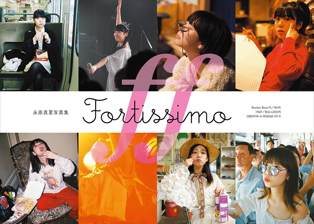 永原真夏『Fortissimo』特典付き限定セット販売!