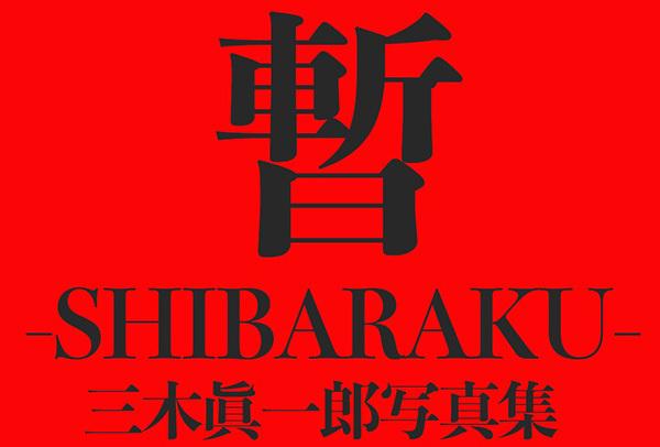 三木眞一郎 写真集『暫-SHIBARAKU-』先行予約第一弾