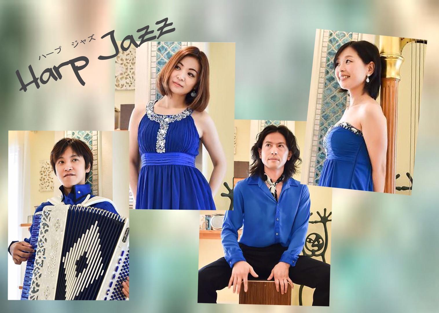 異色の音楽集団「Harp Jazz」の、アルバム制作キャンペーン