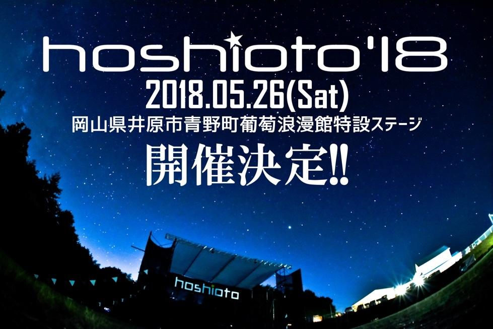 「hoshioto'18」の環境を整え、もっと家族で楽しめるフェスティバルにしたい!