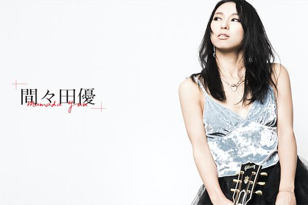 【間々田優】待望の復帰後、初のフルアルバム、リリース記念キャンペーン