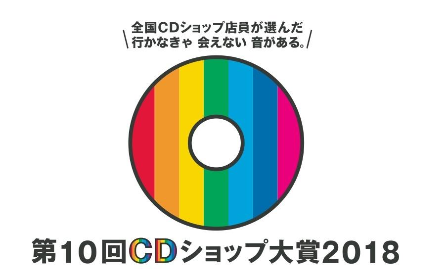 【CDショップ大賞第10回記念企画】3/8授賞式ご招待&限定グッズ販売