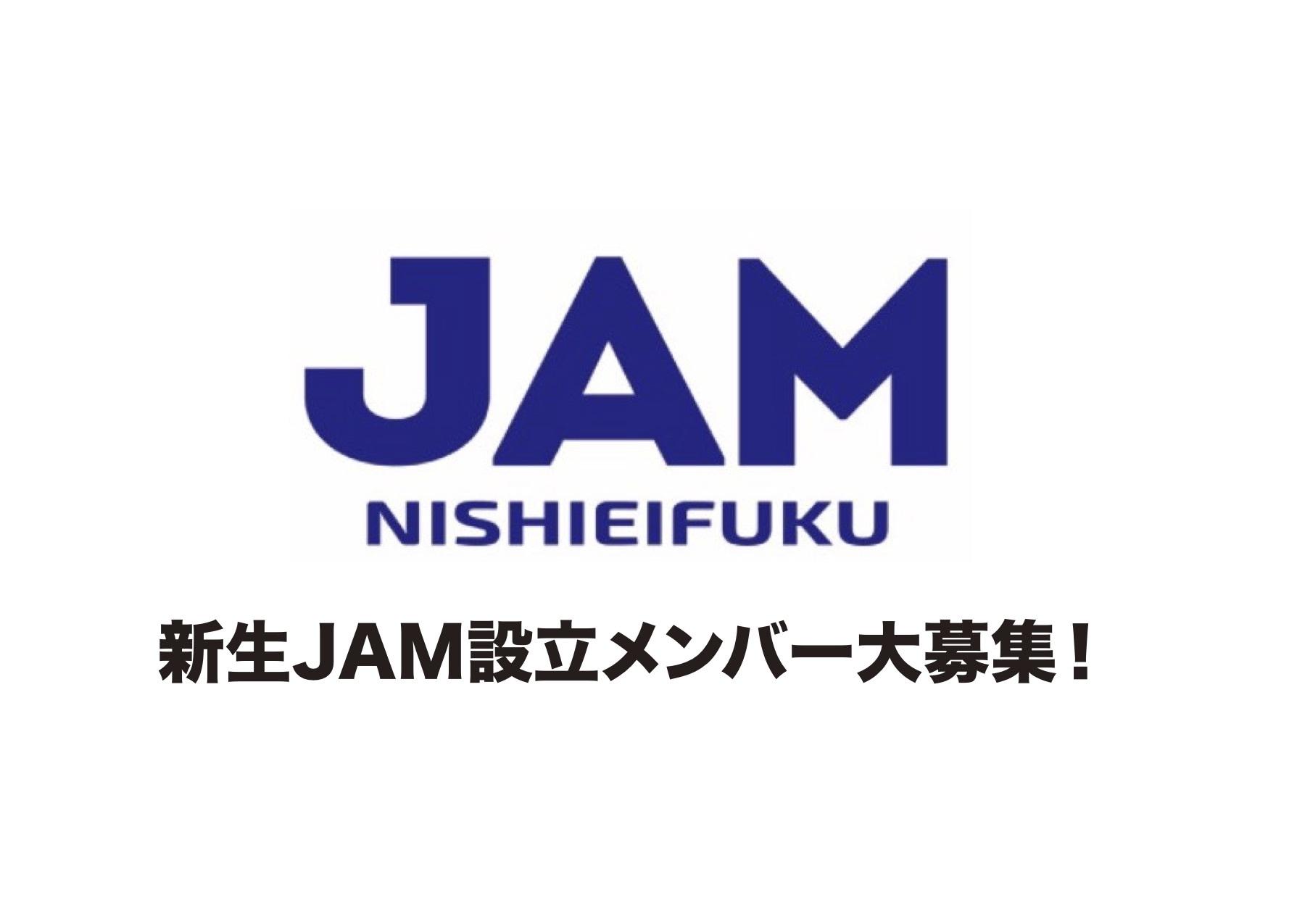 「新宿JAM」が生まれ変わります!! 新生店舗設立メンバー大募集!!