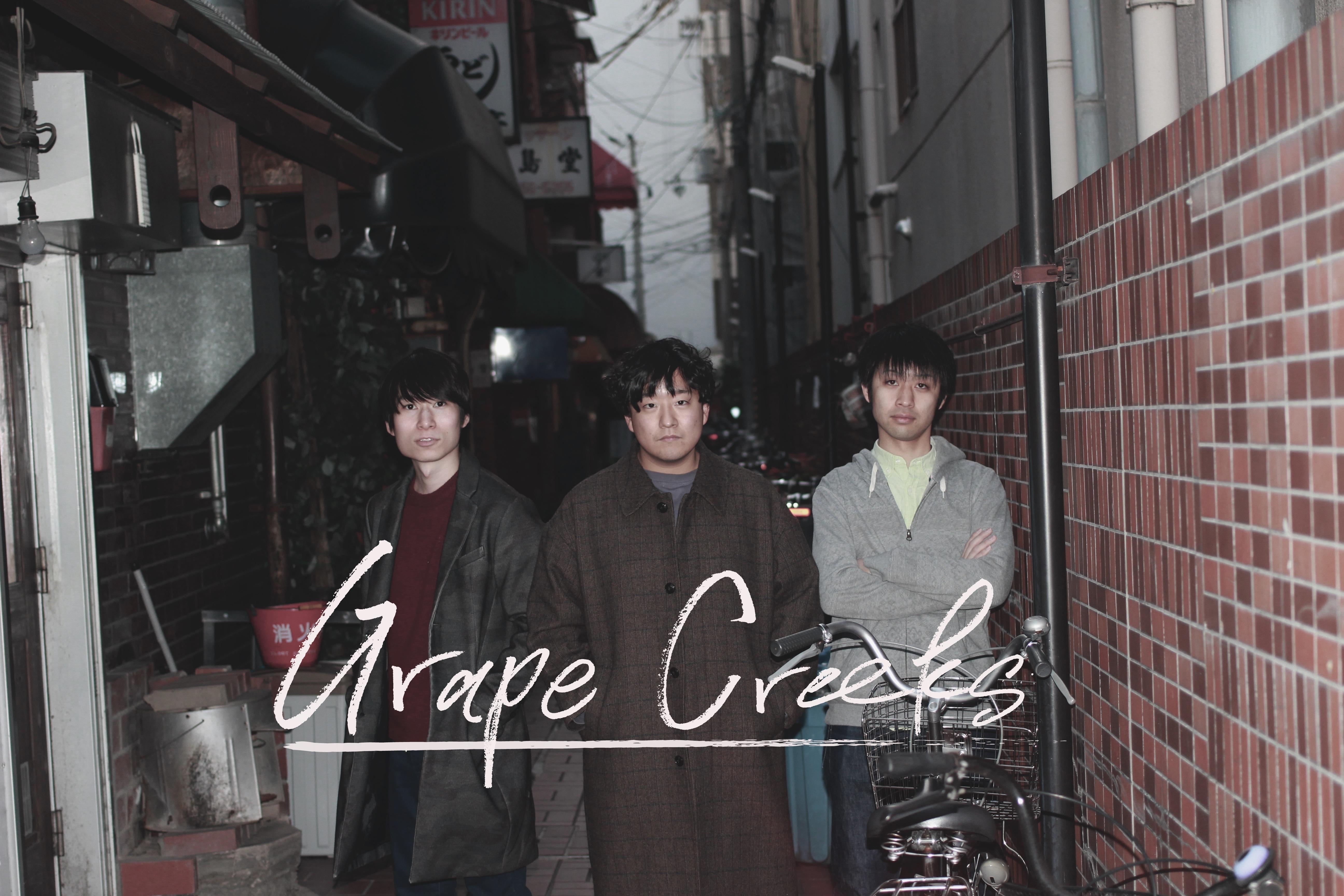大阪発!3ピースメロディックパンクバンド【Grape Creeks】の初ミニアルバム制作プロジェクト!