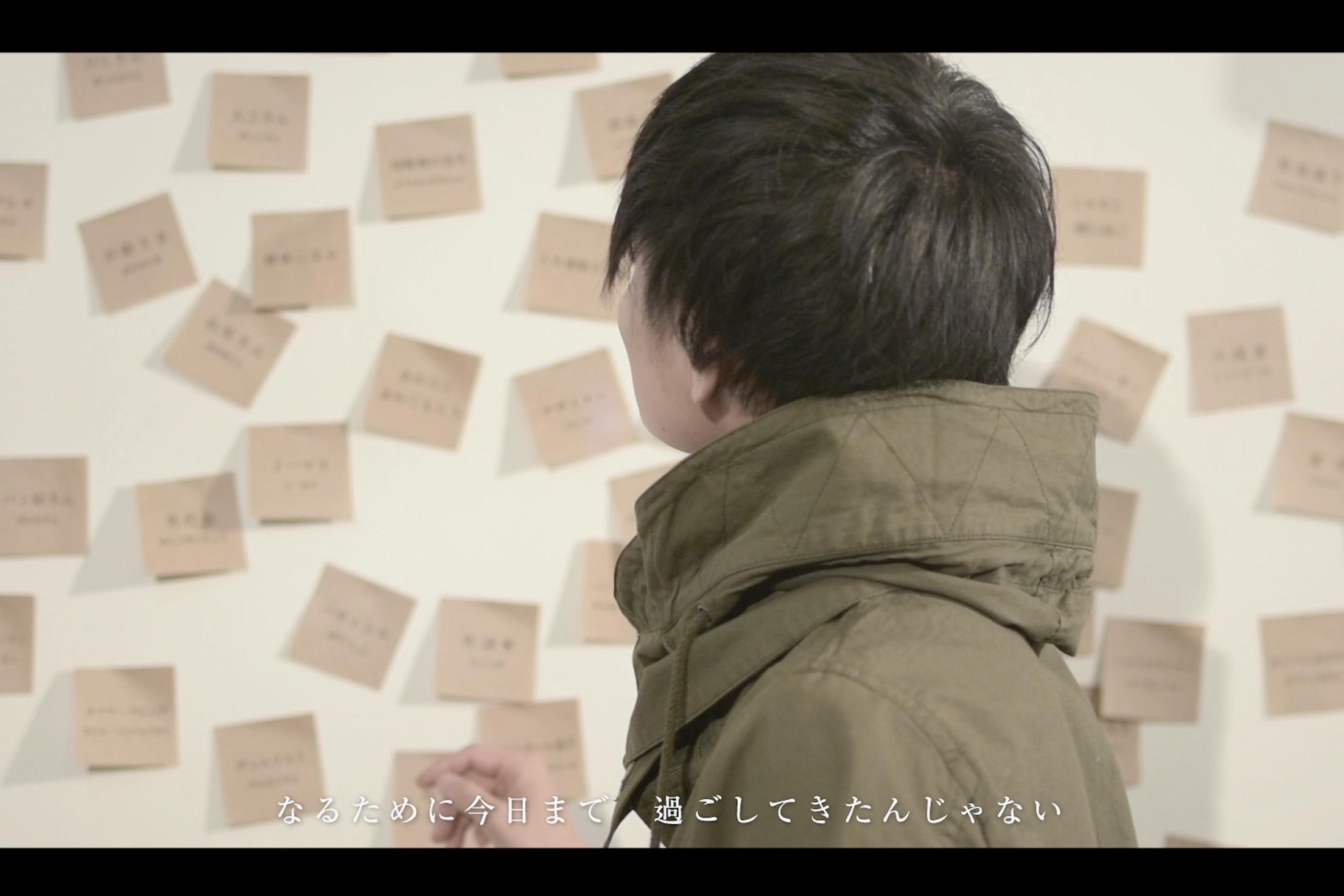 新鋭クリエイター11人の合作MV!見て!知って!感動して欲しい!