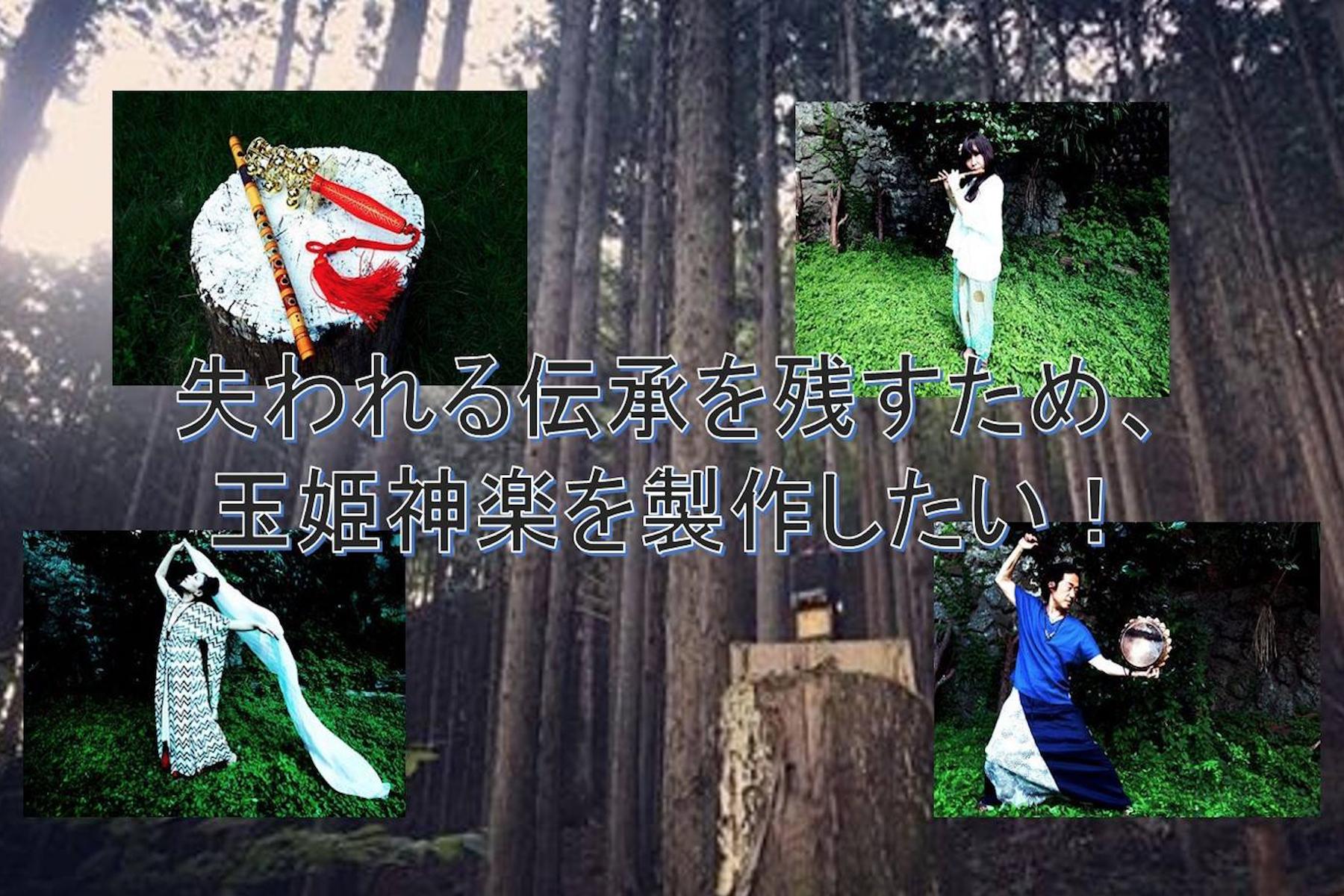 【珊月花】失われる伝承を残すため、玉姫神楽を製作したい!