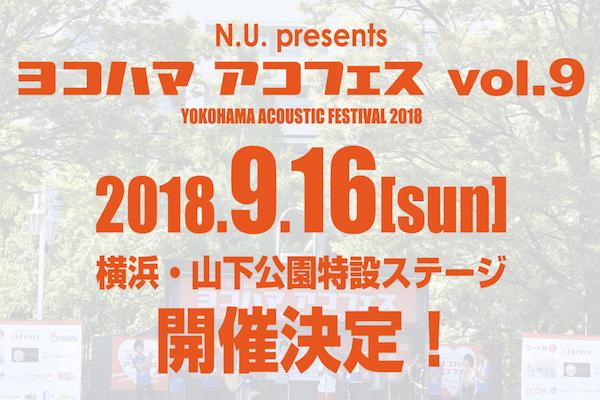 ヨコハマ アコフェス vol.9 応援団大募集!キャンペーン