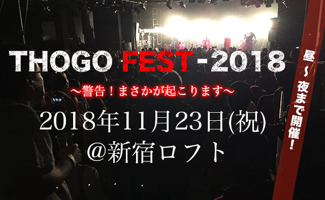 日本一カオスなロックフェス【THOGOフェス2018】チケット先取りキャンペーン!