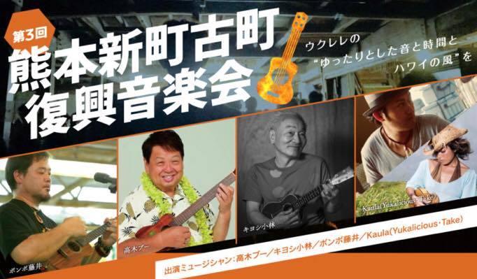 《熊本震災からの復興をライブで支援!》熊本新町古町復興音楽会を継続したい!