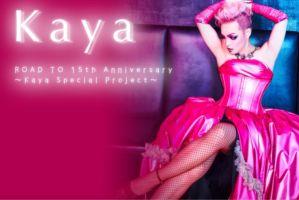 【Kaya】Road to 15th Anniversary〜Kaya Special Project〜発足!第一弾はスペシャルカヴァーアルバム『DRESS』制作!